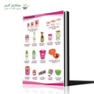 تصویر کاتالوگ محصولات پایونیر