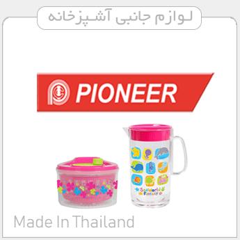 تصویر برای تولیدکننده: pioneer تايلند