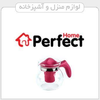 تصویر برای تولیدکننده: Perfect home