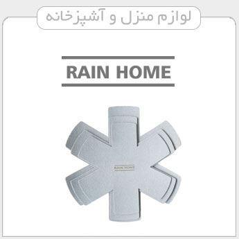 تصویر برای تولیدکننده: Rain home